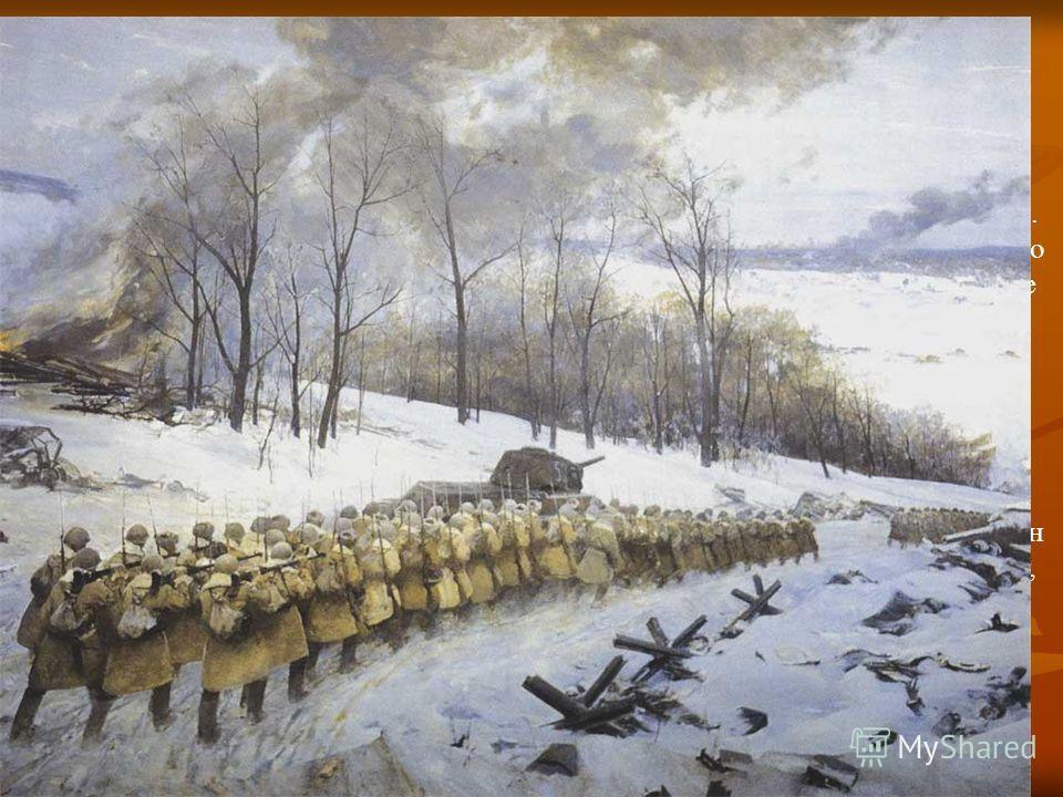 Командир 1075-го полка И. Капров (показания, данные на следствии по делу панфиловцев): …В роте к 16 ноября 1941 года было 120140 человек. Мой командный пункт находился за разъездом Дубосеково, 1,5 км от позиции 4-й роты (2-го батальона). Я не помню с