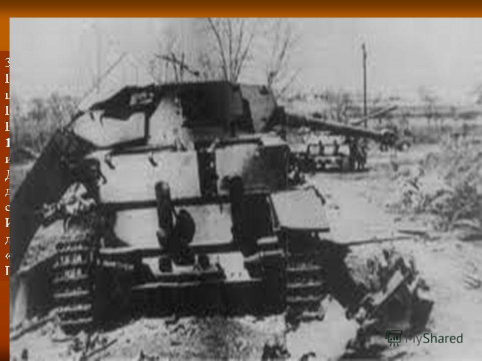 316-я стрелковая дивизия под командованием генерала Панфилова явилась той силой, что должна была не пропустить врага на Волоколамском направлении. Последний эшелон бойцов из района Крестцов и Боровичей прибыл на станцию Волоколамск 11 октября 1941 го