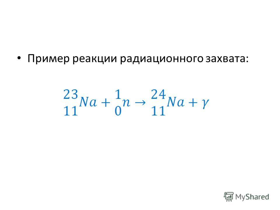 Пример реакции радиационного захвата: