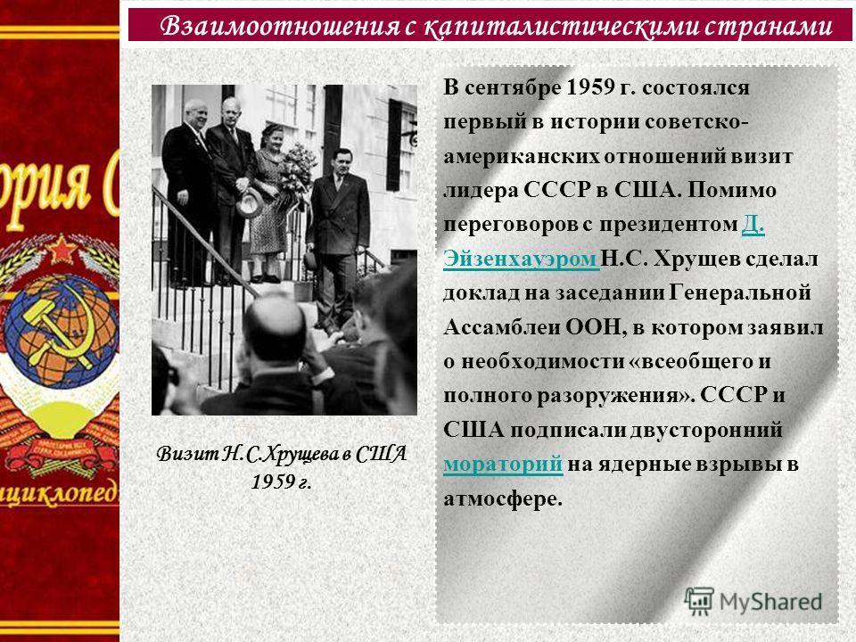 В сентябре 1959 г. состоялся первый в истории советско- американских отношений визит лидера СССР в США. Помимо переговоров с президентом Д. Эйзенхауэром Н.С. Хрущев сделал доклад на заседании Генеральной Ассамблеи ООН, в котором заявил о необходимост