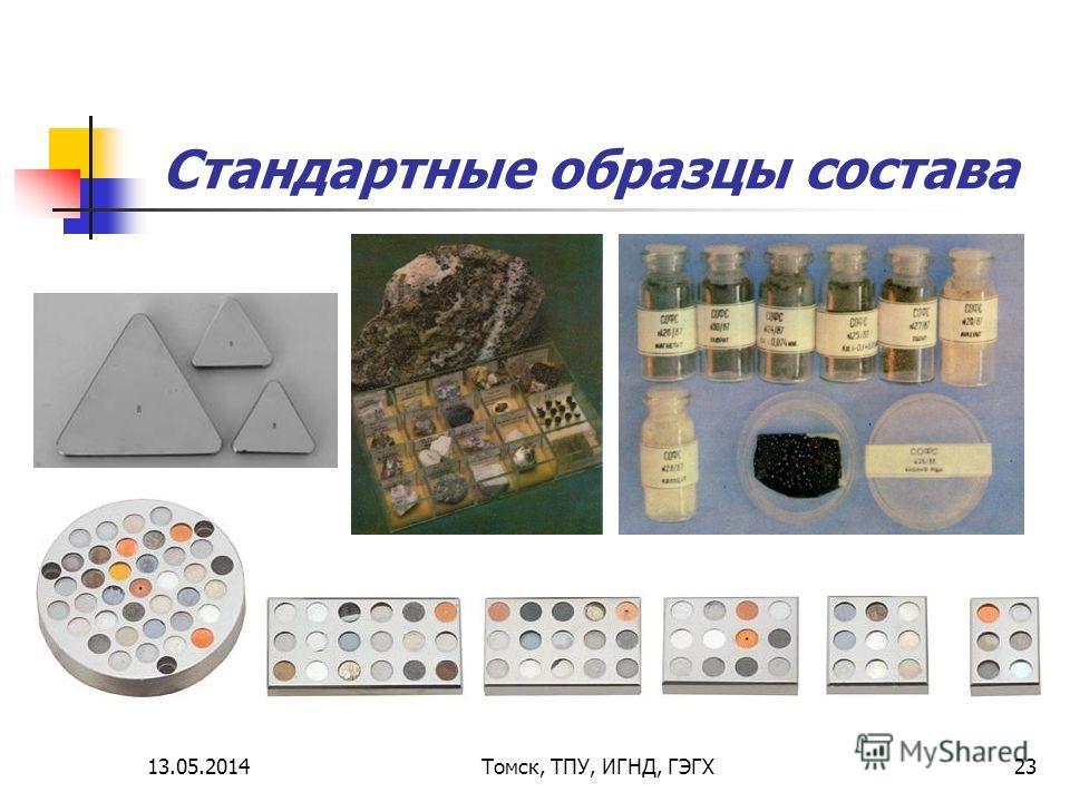 Стандартные образцы состава 13.05.2014Томск, ТПУ, ИГНД, ГЭГХ23