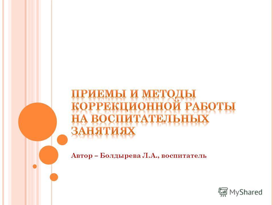 Автор – Болдырева Л.А., воспитатель