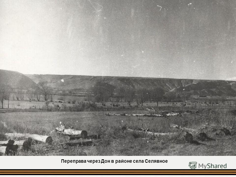 Переправа через Дон в районе села Селявное