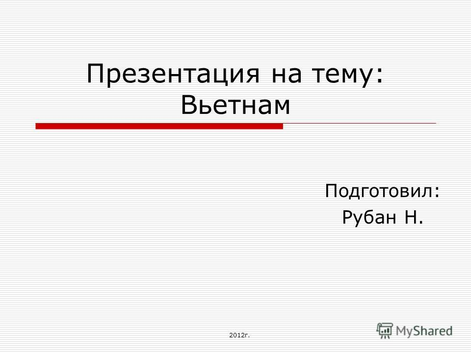 Презентация на тему: Вьетнам Подготовил: Рубан Н. 2012г.