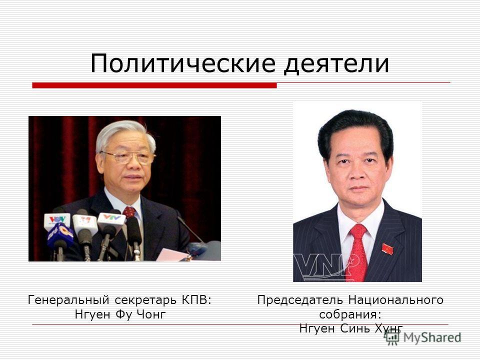 Политические деятели Председатель Национального собрания: Нгуен Синь Хунг Генеральный секретарь КПВ: Нгуен Фу Чонг