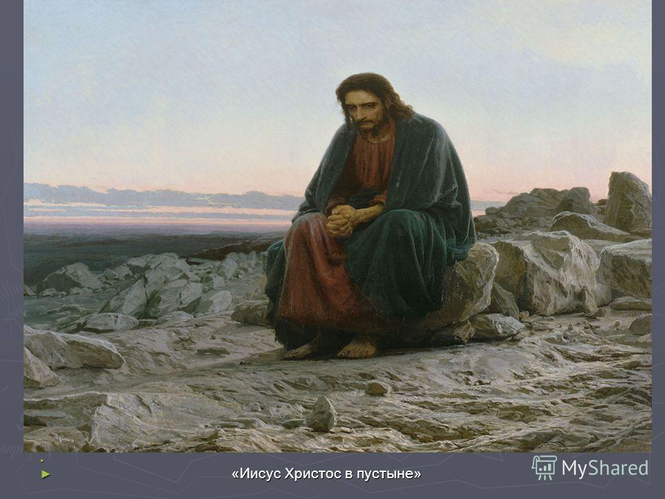 «Иисус Христос в пустыне» «Иисус Христос в пустыне»