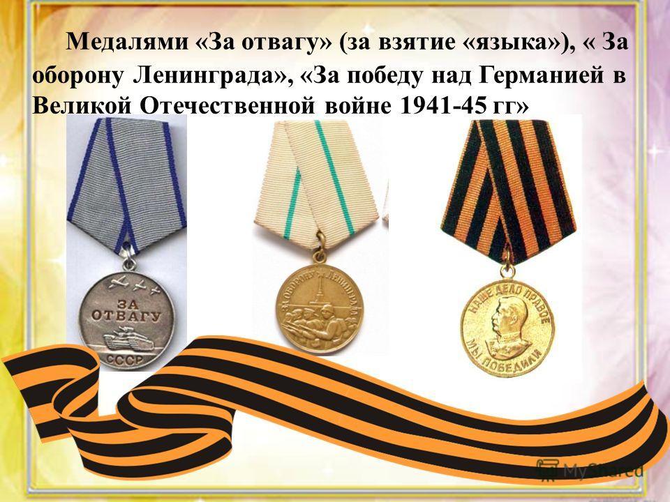 Медалями «За отвагу» (за взятие «языка»), « За оборону Ленинграда», «За победу над Германией в Великой Отечественной войне 1941-45 гг»