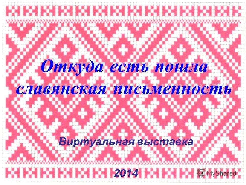 Откуда есть пошла славянская письменность Виртуальная выставка 2014