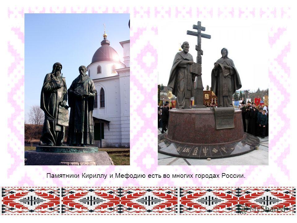 Памятники Кириллу и Мефодию есть во многих городах России.
