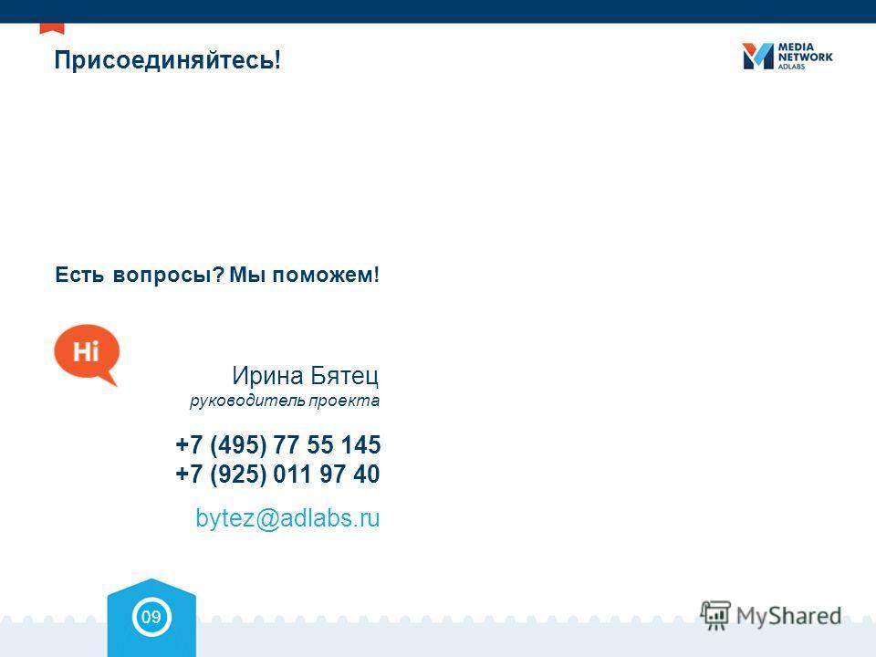 Присоединяйтесь! Есть вопросы? Мы поможем! 09 bytez@adlabs.ru Ирина Бятец руководитель проекта +7 (495) 77 55 145 +7 (925) 011 97 40