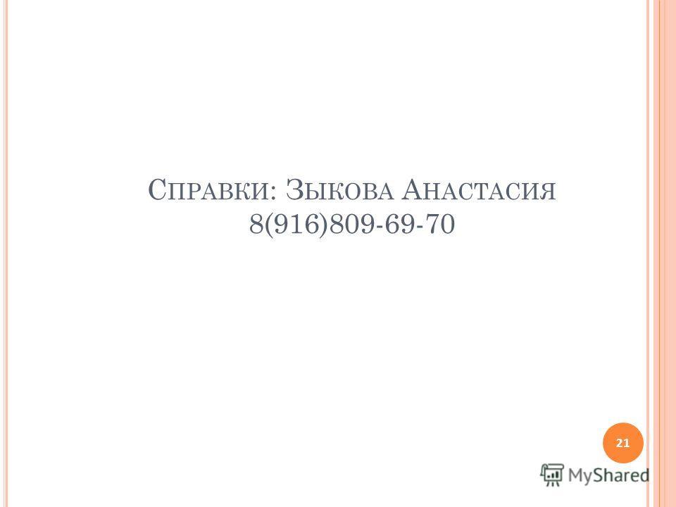 С ПРАВКИ : З ЫКОВА А НАСТАСИЯ 8(916)809-69-70 21