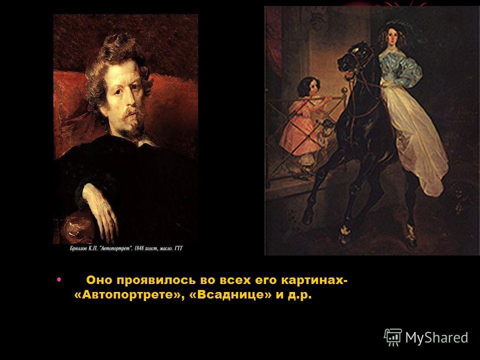 Оно проявилось во всех его картинах- «Автопортрете», «Всаднице» и д.р.