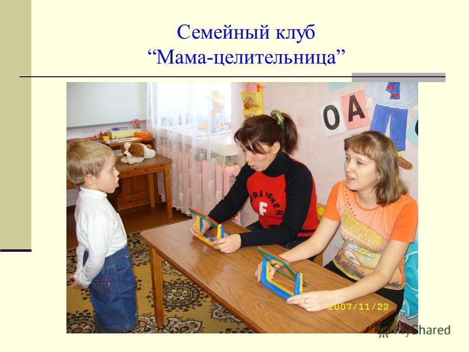 Семейный клуб Мама-целительница
