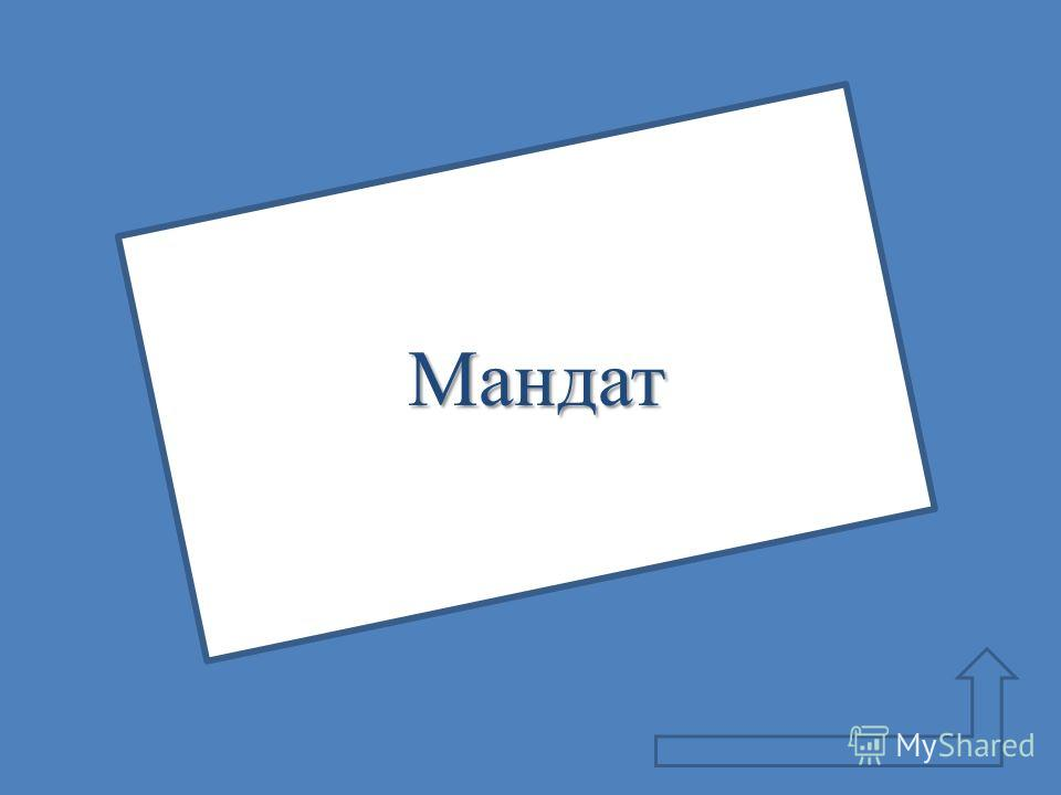 Мандат