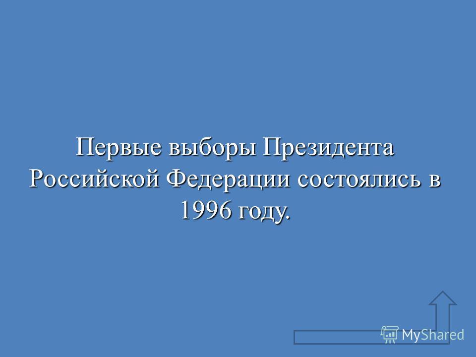 Первые выборы Президента Российской Федерации состоялись в 1996 году.
