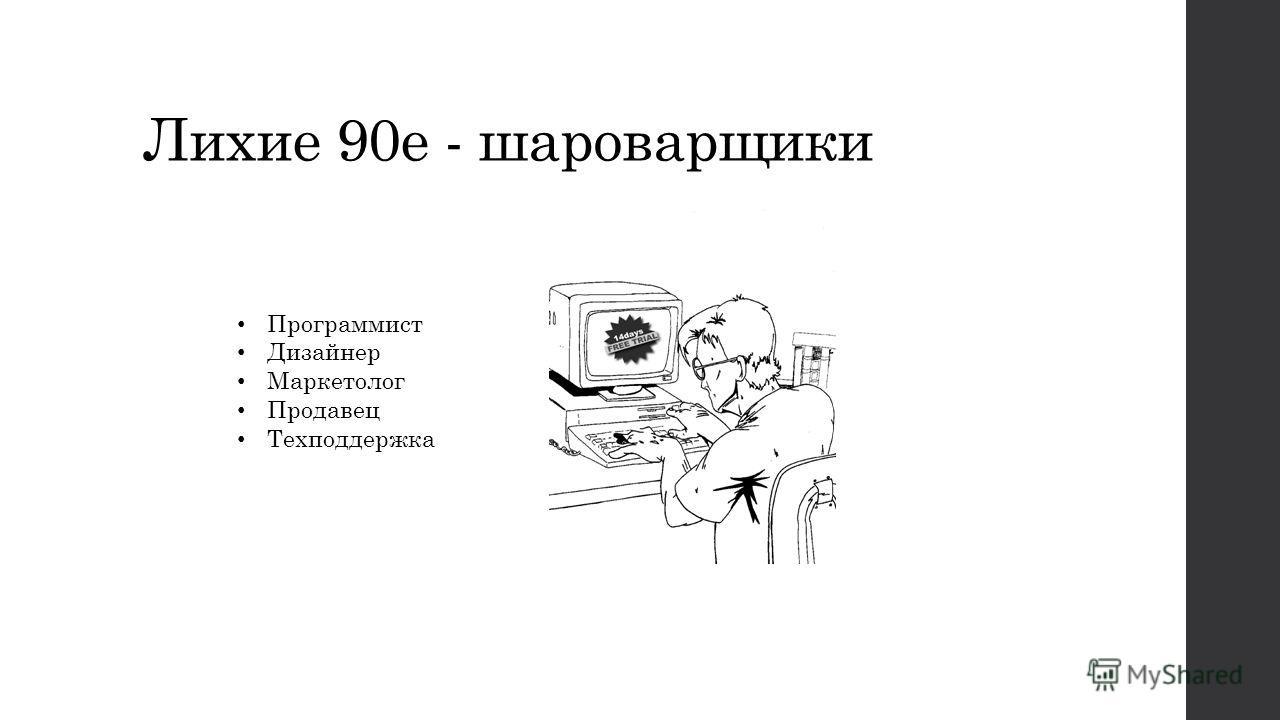 Лихие 90е - шароварщики Программист Дизайнер Маркетолог Продавец Техподдержка