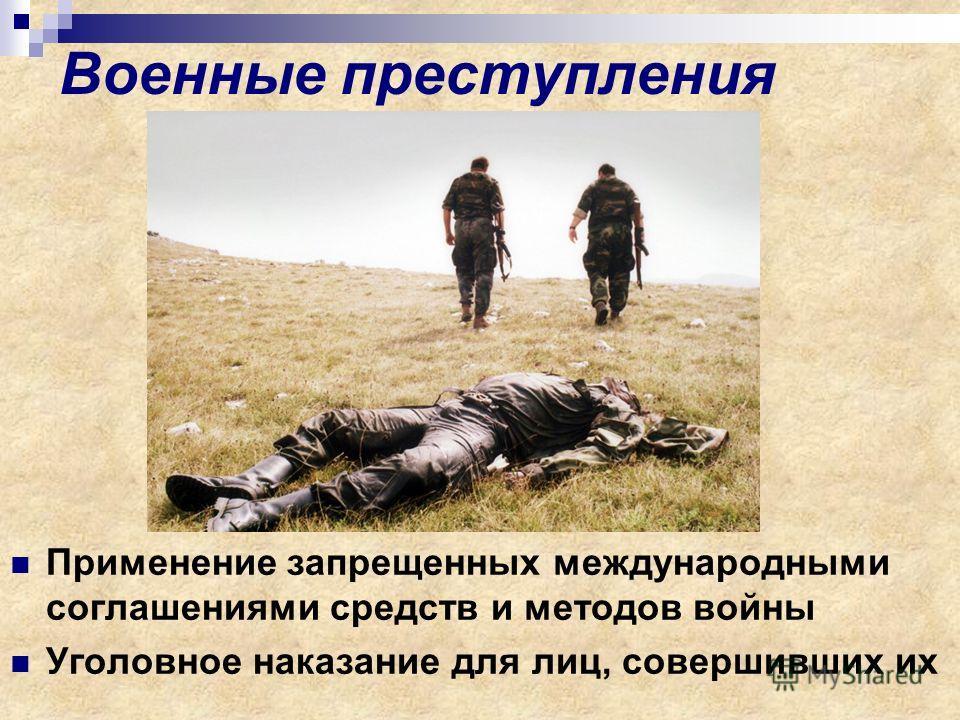 Умершие должны быть погребены с честью. Если возможно, их надо похоронить согласно обрядам религии, к которой они принадлежат.
