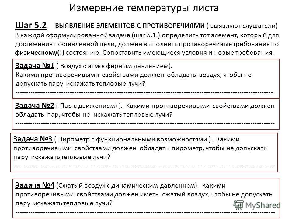 Измерение температуры листа Шаг 5.2 ВЫЯВЛЕНИЕ ЭЛЕМЕНТОВ С ПРОТИВОРЕЧИЯМИ ( выявляют слушатели) В каждой сформулированной задаче (шаг 5.1.) определить тот элемент, который для достижения поставленной цели, должен выполнить противоречивые требования по
