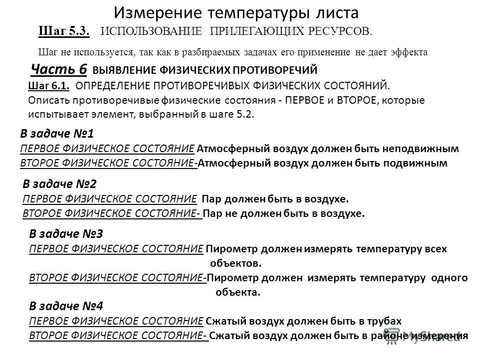 Измерение температуры листа Шаг 5.3. ИСПОЛЬЗОВАНИЕ ПРИЛЕГАЮЩИХ РЕСУРСОВ. Шаг не используется, так как в разбираемых задачах его применение не дает эффекта Часть 6 ВЫЯВЛЕНИЕ ФИЗИЧЕСКИХ ПРОТИВОРЕЧИЙ Шаг 6.1. ОПРЕДЕЛЕНИЕ ПРОТИВОРЕЧИВЫХ ФИЗИЧЕСКИХ СОСТОЯ