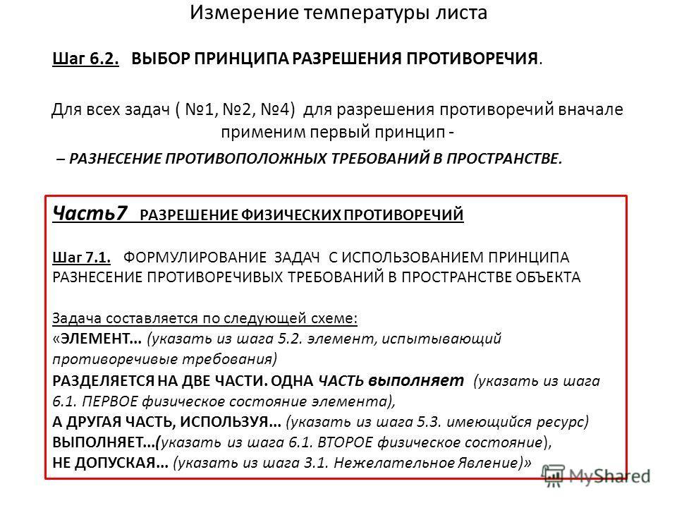 Измерение температуры листа Шаг 6.2. ВЫБОР ПРИНЦИПА РАЗРЕШЕНИЯ ПРОТИВОРЕЧИЯ. Для всех задач ( 1, 2, 4) для разрешения противоречий вначале применим первый принцип - – РАЗНЕСЕНИЕ ПРОТИВОПОЛОЖНЫХ ТРЕБОВАНИЙ В ПРОСТРАНСТВЕ. Часть7 РАЗРЕШЕНИЕ ФИЗИЧЕСКИХ