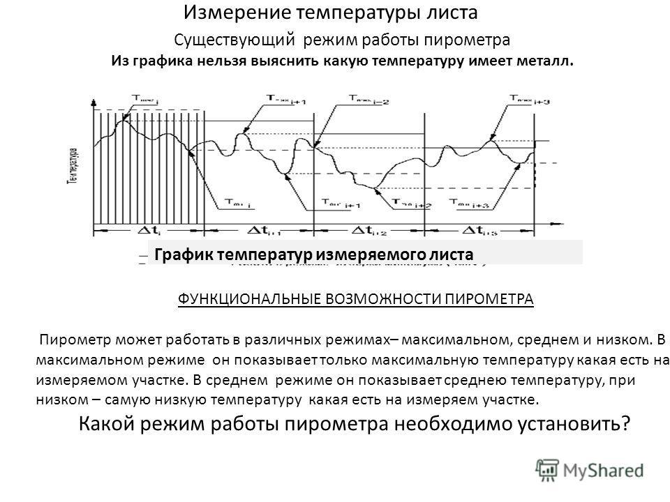 ФУНКЦИОНАЛЬНЫЕ ВОЗМОЖНОСТИ ПИРОМЕТРА Пирометр может работать в различных режимах– максимальном, среднем и низком. В максимальном режиме он показывает только максимальную температуру какая есть на измеряемом участке. В среднем режиме он показывает сре