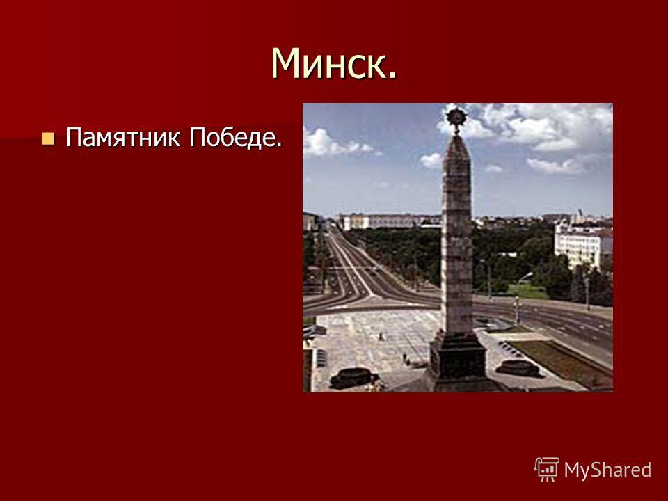 Минск. Памятник Победе. Памятник Победе.