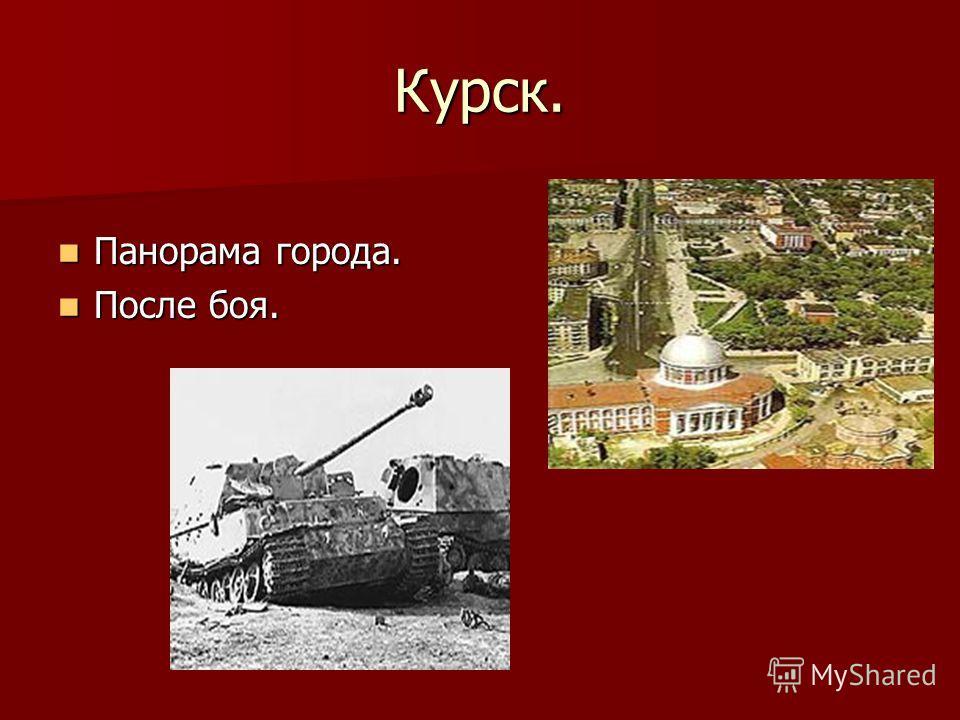 Курск. Панорама города. Панорама города. После боя. После боя.