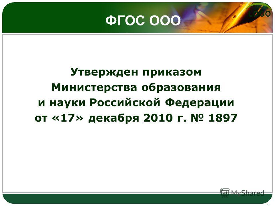 LOGO ФГОС ООО Утвержден приказом Министерства образования и науки Российской Федерации от «17» декабря 2010 г. 1897