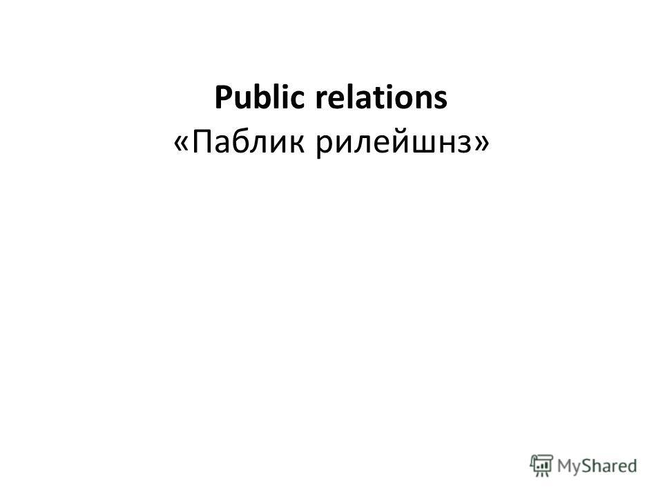 Public relations «Паблик рилейшнз»