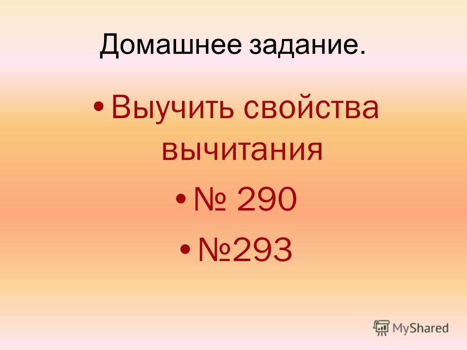 Домашнее задание. Выучить свойства вычитания 290 293