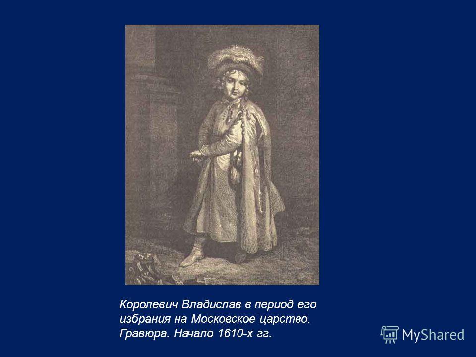 Королевич Владислав в период его избрания на Московское царство. Гравюра. Начало 1610-х гг.