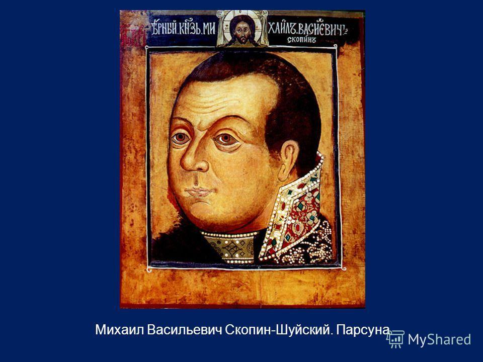 Михаил Васильевич Скопин-Шуйский. Парсуна