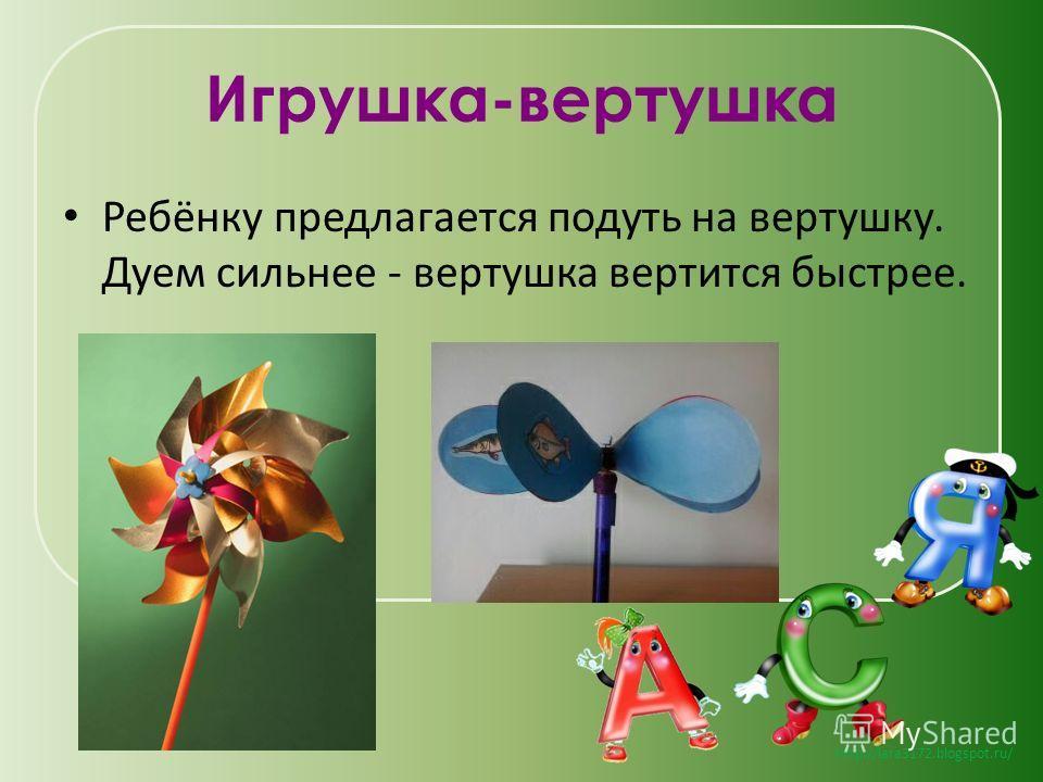 http://lara3172.blogspot.ru/ Игрушка-вертушка Ребёнку предлагается подуть на вертушку. Дуем сильнее - вертушка вертится быстрее.