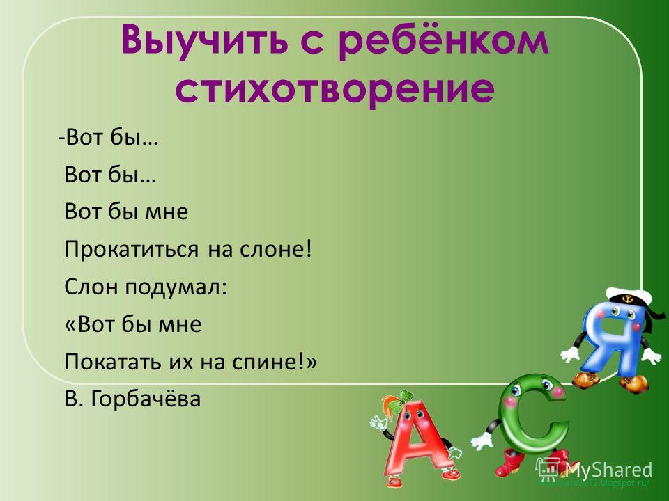 http://lara3172.blogspot.ru/ Выучить с ребёнком стихотворение -Вот бы… Вот бы… Вот бы мне Прокатиться на слоне! Слон подумал: «Вот бы мне Покатать их на спине!» В. Горбачёва