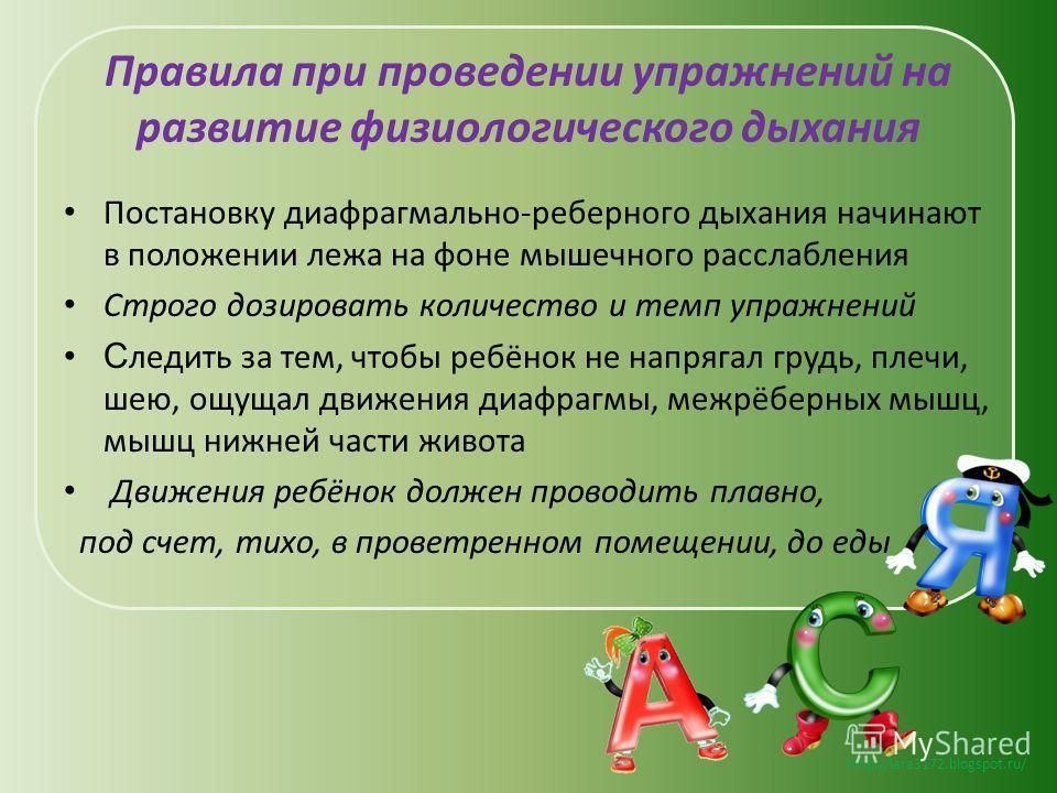 http://lara3172.blogspot.ru/ Правила при проведении упражнений на развитие физиологического дыхания Постановку диафрагмально-реберного дыхания начинают в положении лежа на фоне мышечного расслабления Строго дозировать количество и темп упражнений С л