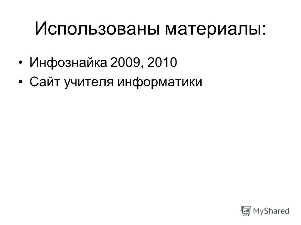 Использованы материалы: Инфознайка 2009, 2010 Сайт учителя информатики