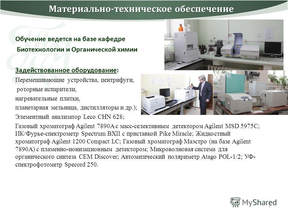 Вспомогательное оборудование в биотехнологии