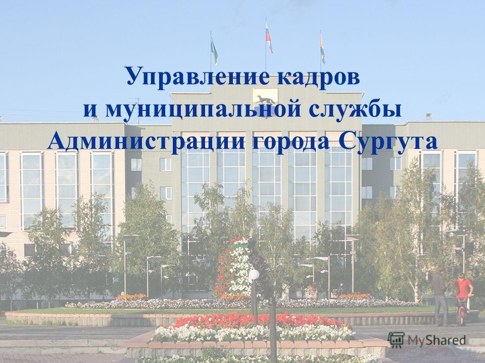 Управление кадров и муниципальной службы Администрации города Сургута