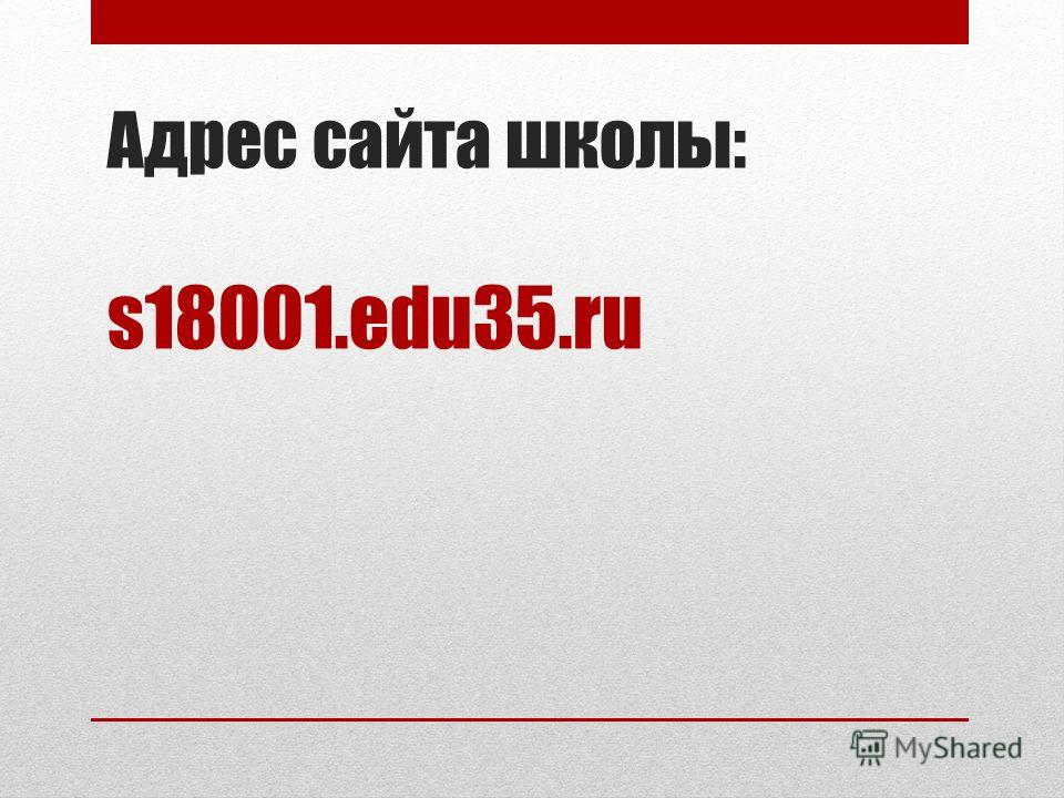 Адрес сайта школы: s18001.edu35.ru