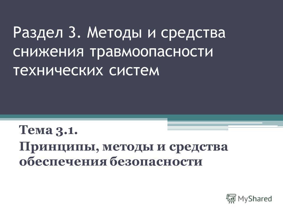 Раздел 3. Методы и средства снижения травмоопасности технических систем Тема 3.1. Принципы, методы и средства обеспечения безопасности