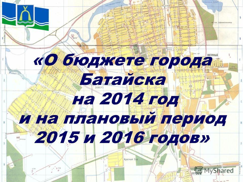 «О бюджете города Батайска на 2014 год и на плановый период 2015 и 2016 годов»