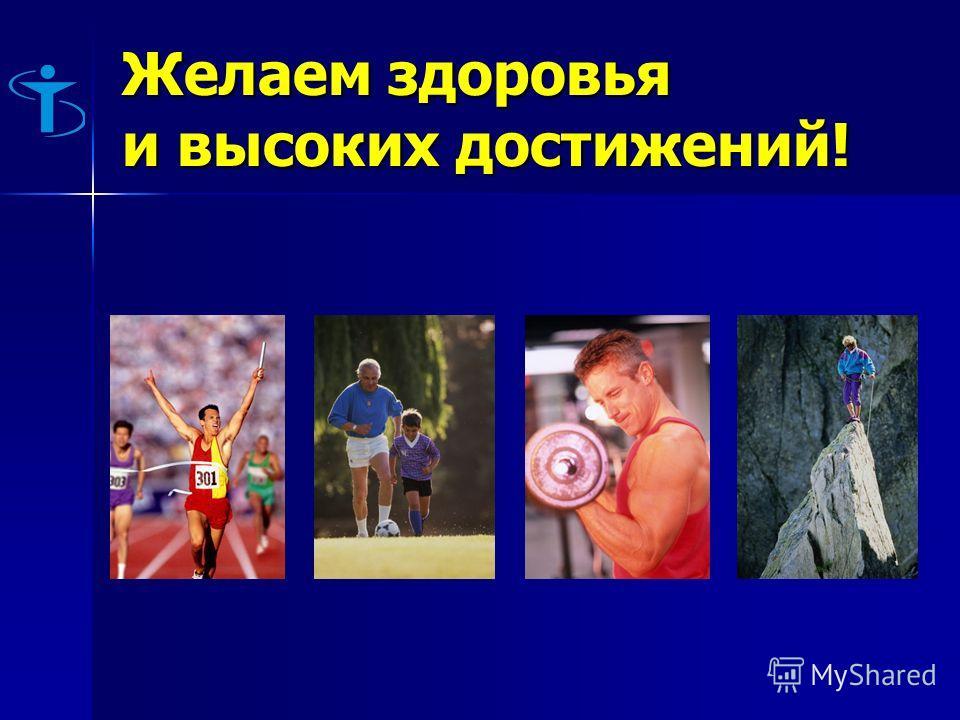 Желаем здоровья и высоких достижений!