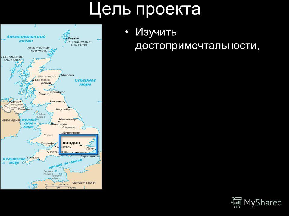 Цель проекта Изучить достопримечтальности, Ирина Роднина.