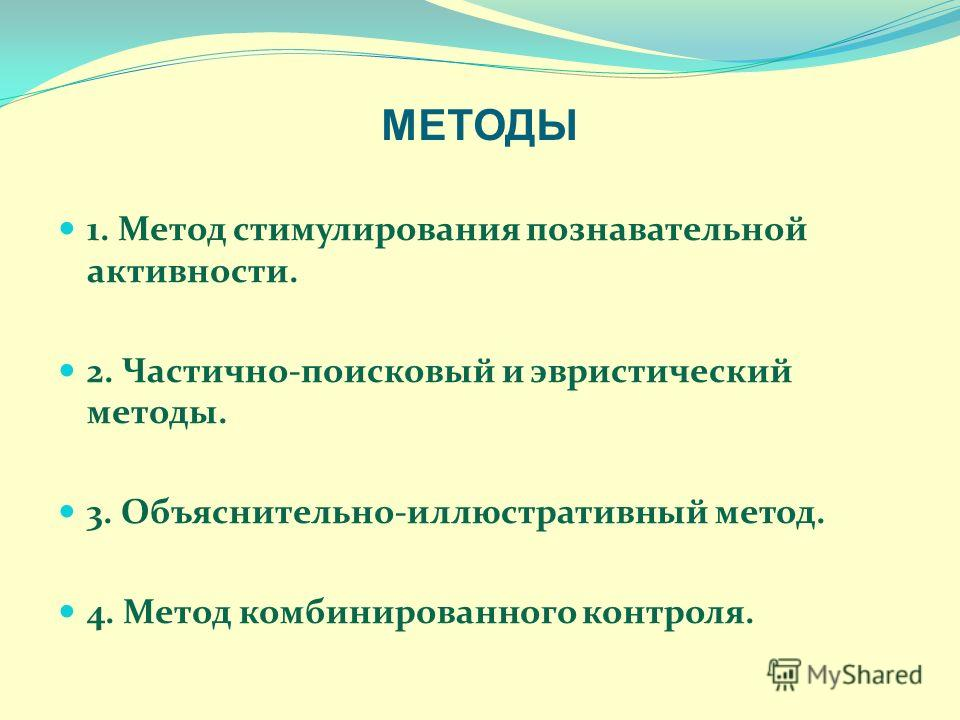 МЕТОДЫ 1. Метод стимулирования познавательной активности. 2. Частично-поисковый и эвристический методы. 3. Объяснительно-иллюстративный метод. 4. Метод комбинированного контроля.