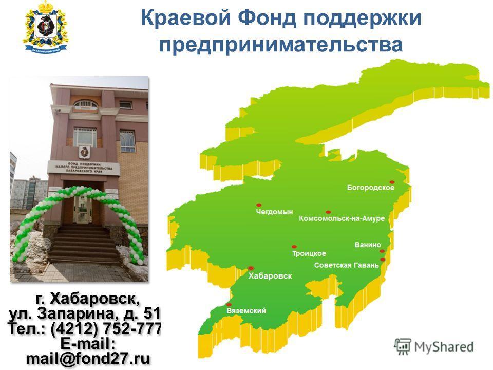 Краевой Фонд поддержки предпринимательства г. Хабаровск, ул. Запарина, д. 51. Тел.: (4212) 752-777. E-mail: mail@fond27.ru г. Хабаровск, ул. Запарина, д. 51. Тел.: (4212) 752-777. E-mail: mail@fond27.ru