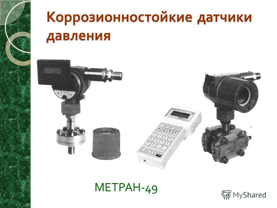 Коррозионностойкие датчики давления МЕТРАН -49 9