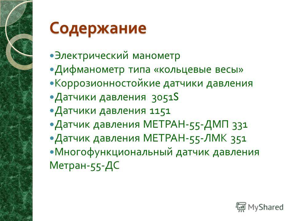 Содержание Электрический манометр Дифманометр типа « кольцевые весы » Коррозионностойкие датчики давления Датчики давления 3051S Датчики давления 1151 Датчик давления МЕТРАН -55- ДМП 331 Датчик давления МЕТРАН -55- ЛМК 351 Многофункциональный датчик