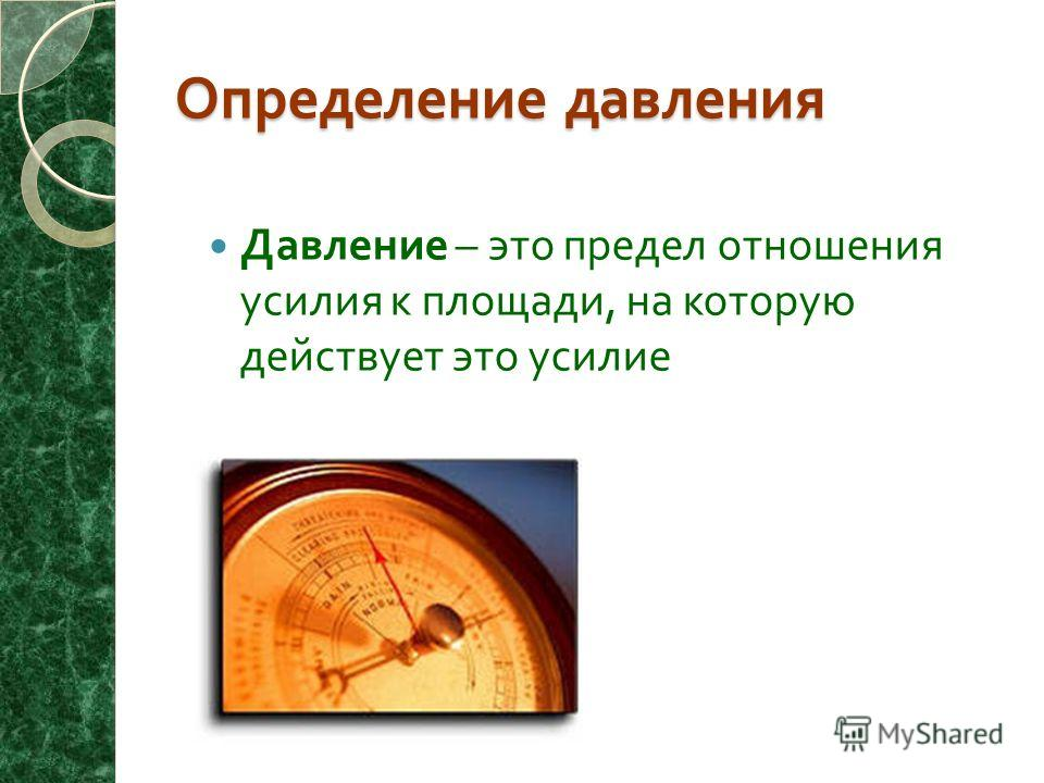 Определение давления Давление – это предел отношения усилия к площади, на которую действует это усилие