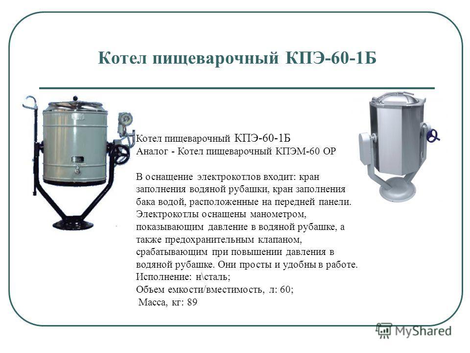Котел пищеварочный КПЭ-60-1Б