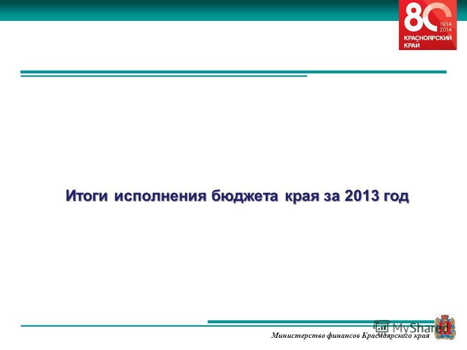 Министерство финансов Красноярского края Итоги исполнения бюджета края за 2013 год